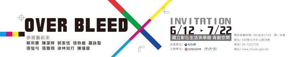 「OVER BLEED」— 國立彰化師範大學美術系師生創作展