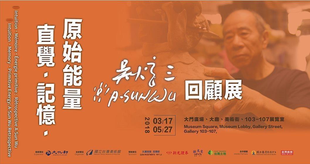 直覺‧記憶‧原始能量:吳炫三回顧展