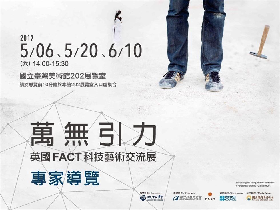 「萬無引力-英國FACT科技藝術交流展」專家導覽
