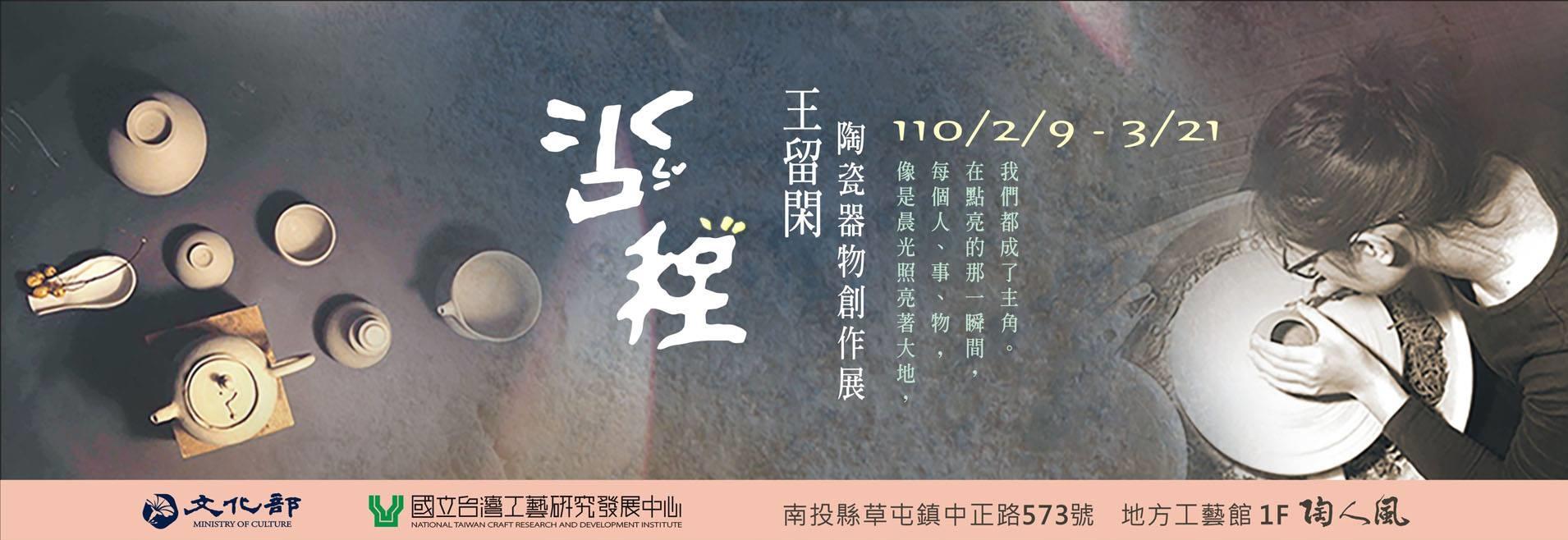 呇程-王留閑陶瓷器物創作展「另開新視窗」