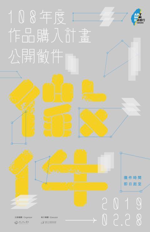 藝術銀行108年度作品購入計畫公開徵件開始報名[另開新視窗]