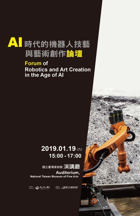 「AI時代的機器人技藝與藝術創作」論壇[另開新視窗]