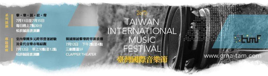 2015 Taiwan Inetrnational Music Festival
