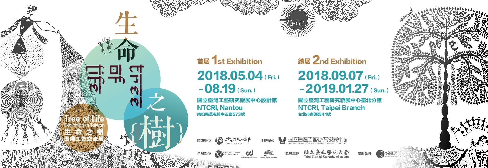 Tree of Life Exhibition in Taiwan-生命之樹國際工藝交流展[另開新視窗]