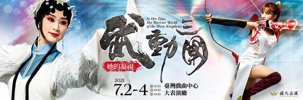 國光劇團 團慶公演《武動三國-她的凝視》「另開新視窗」