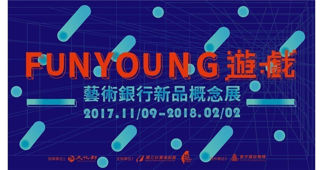 FUN YOUNG 遊戲—藝術銀行新品概念展[另開新視窗]