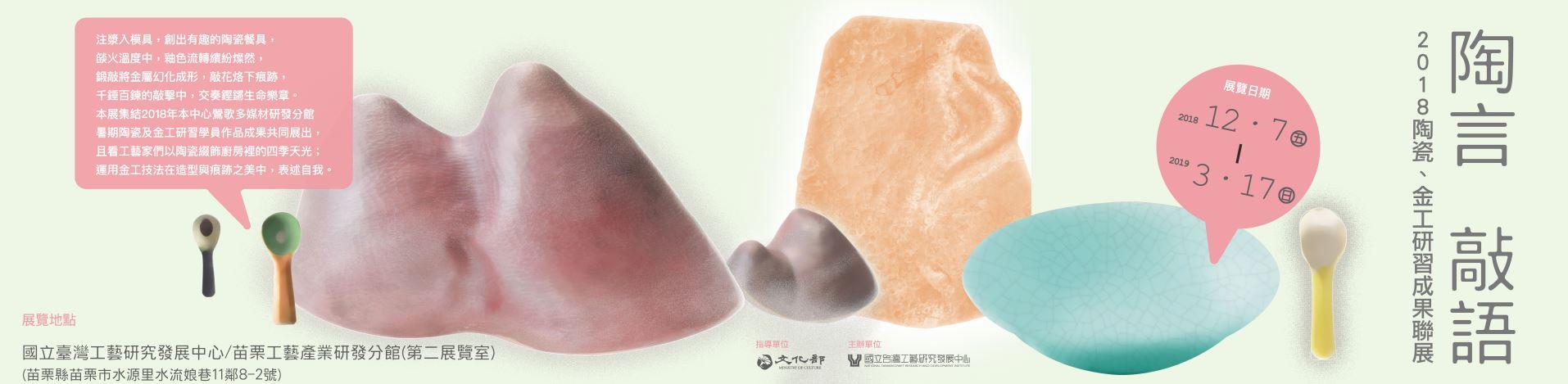 陶言敲語-2018陶瓷、金工研習成果聯展[另開新視窗]
