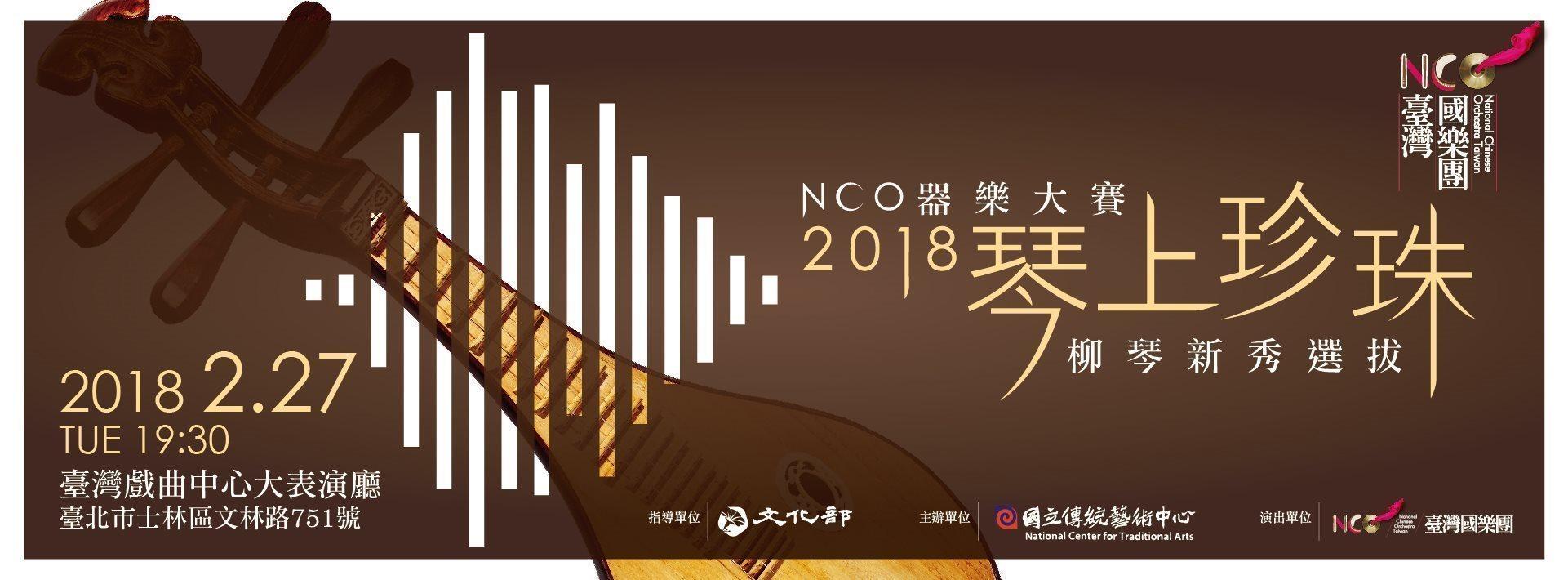 《NCO器樂大賽─2018琴上珍珠 柳琴新秀選拔選》[另開新視窗]