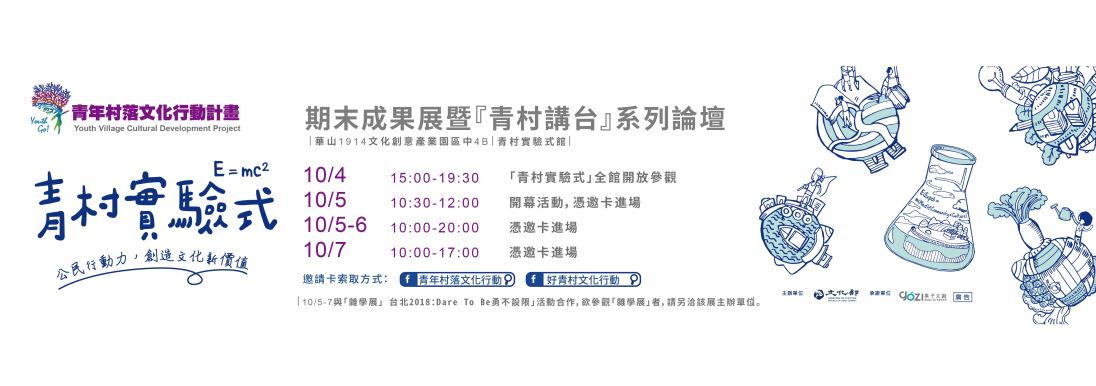 【文化部「青村實驗式」特展】限額邀請卡,歡迎來領取