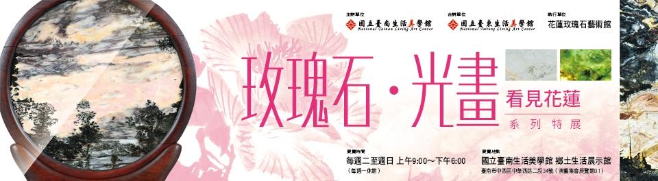 看見花蓮-玫瑰石・光畫 系列特展