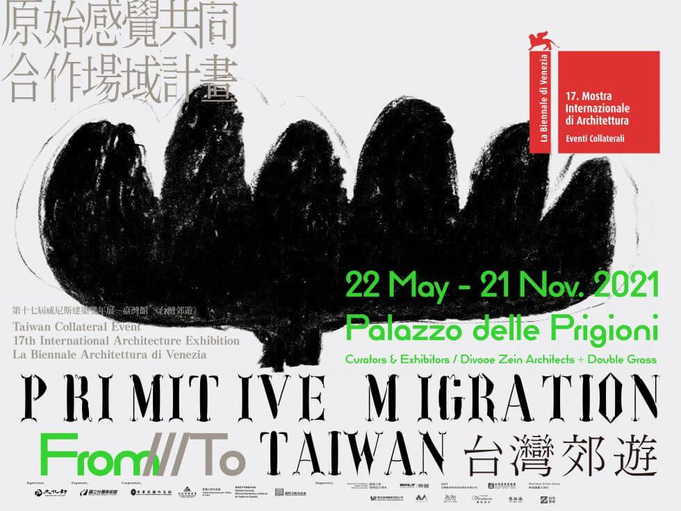 「第 17 屆威尼斯建築雙年展―臺灣館」台灣郊遊「另開新視窗」