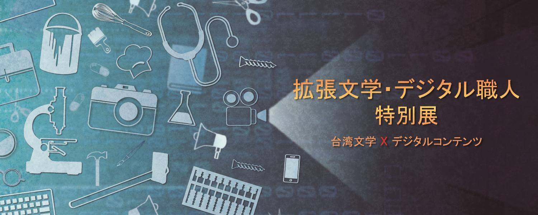 拡張文学・デジタル職人特別展[另開新視窗]