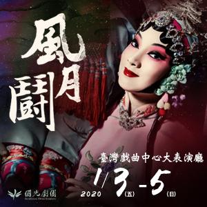 2020國光劇場【風月.鬪】[另開新視窗]