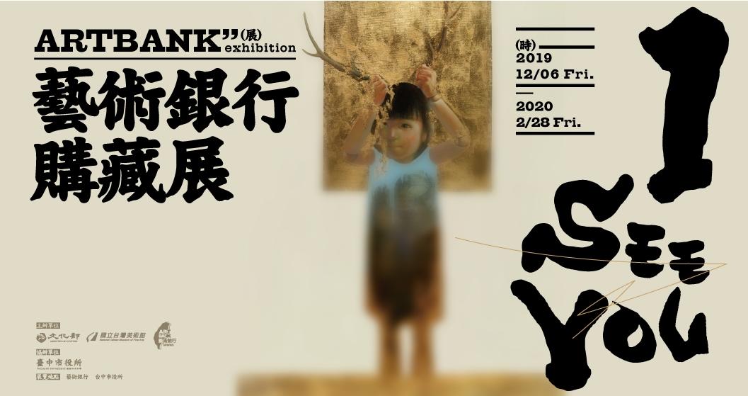 「I SEE YOU」—藝術銀行購藏展opennewwindow