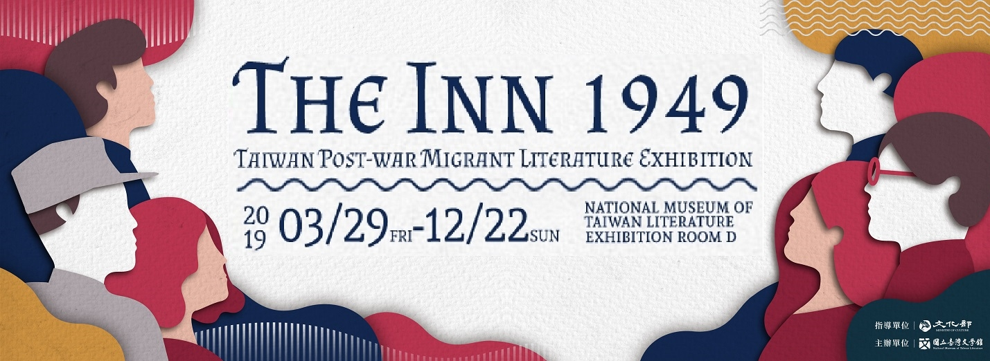 [The Inn ‧ 1949] Taiwan Post-war Migrant Literature Exhibition[另開新視窗]