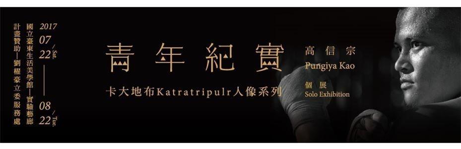 青年紀實卡大地布Katratripulr人像系列-高信宗個展