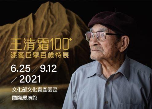 王清霜100+ 漆藝巨擘百歲特展「另開新視窗」