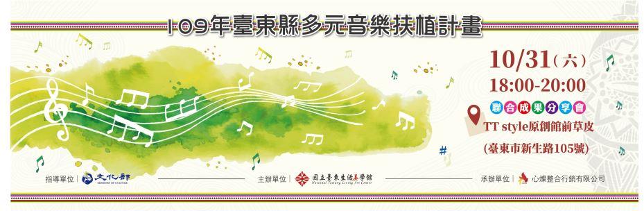 109臺東縣多元音樂扶植計畫聯合成果發表會