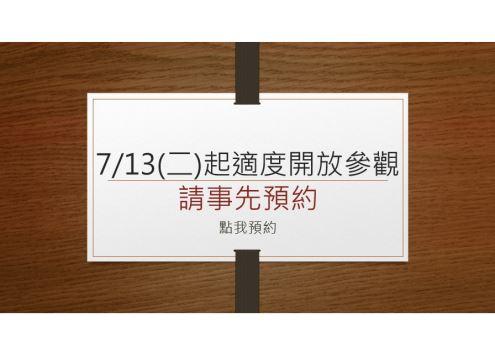 7/13(二)起適度開放參觀 「另開新視窗」