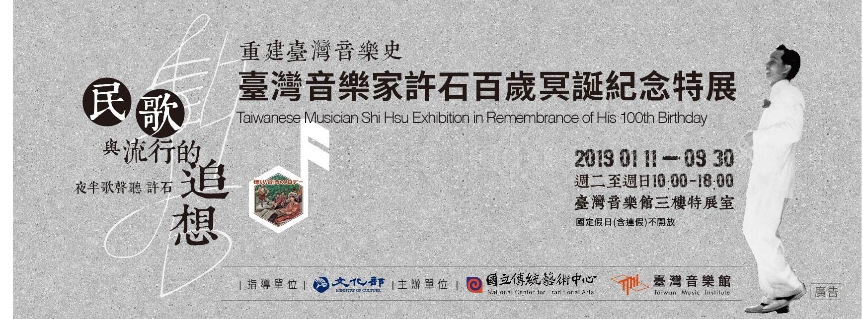 臺灣音樂館展覽─「民歌與流行的追想─夜半歌聲聽許石」展覽與系列活動[另開新視窗]