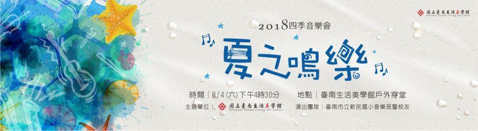 2018四季音樂會:8/4夏之鳴樂
