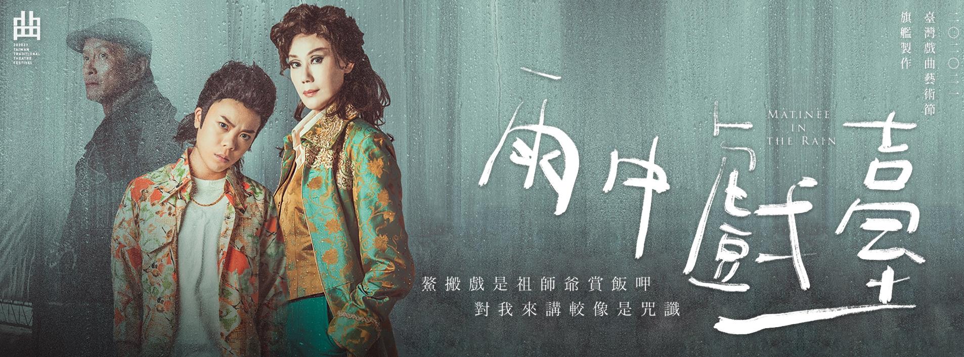 《雨中戲臺》春美歌劇團X金枝演社|202021臺灣戲曲藝術節「另開新視窗」