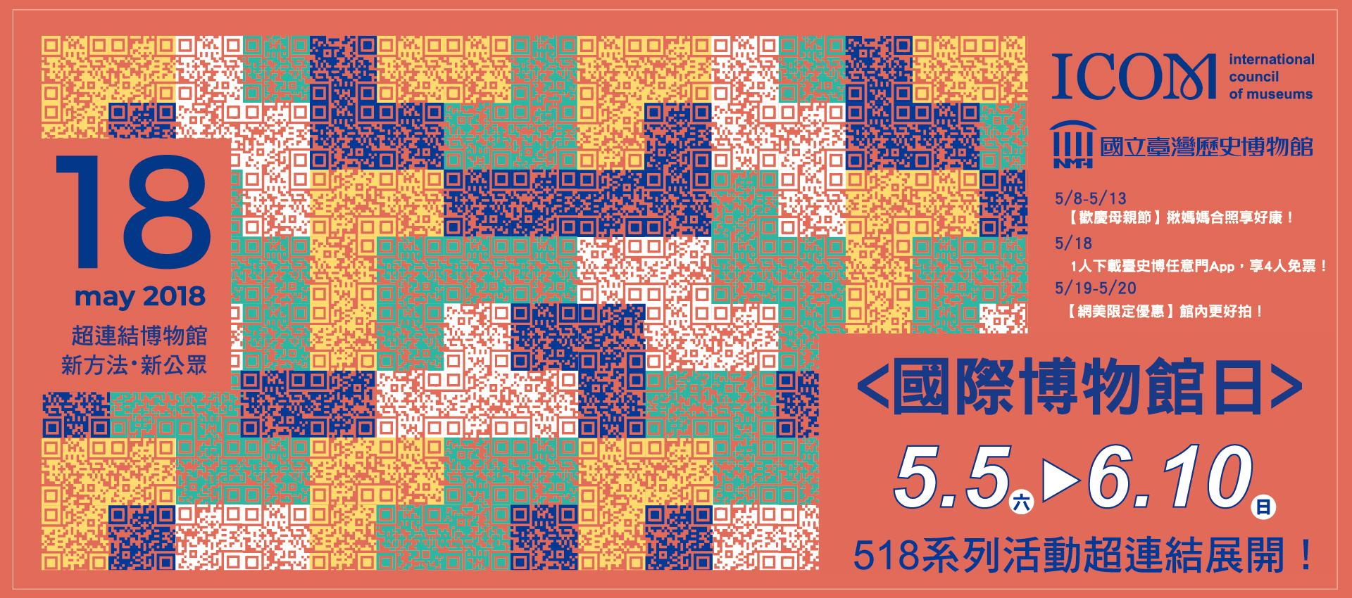 518 國際博物館日系列活動[另開新視窗]