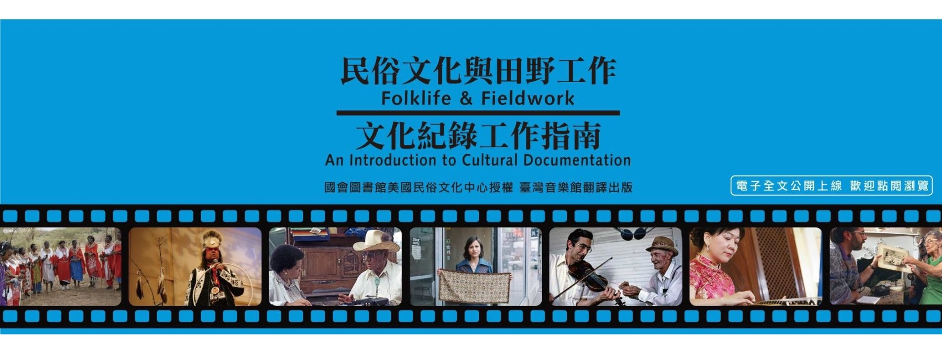 "The full text of ""Folk Culture and Fieldwork: A Guide to Cultural Records"" is open for download and download「open a new window」"