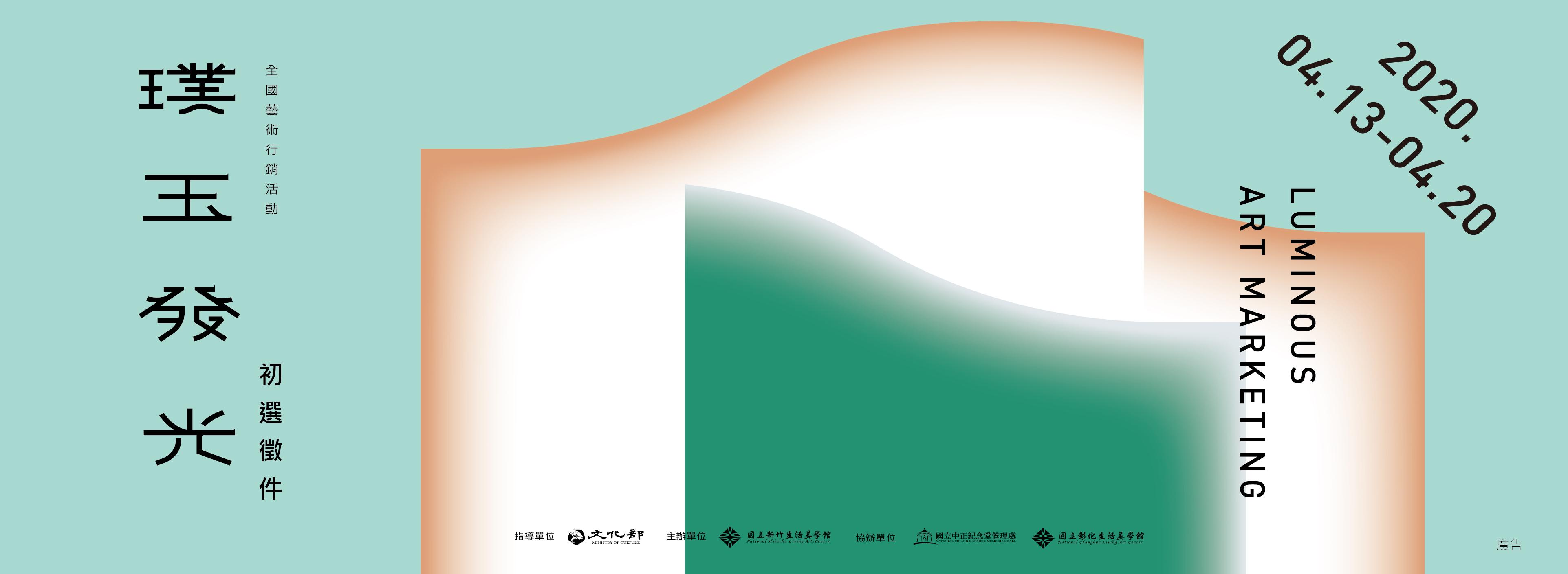 109年「璞玉發光-全國藝術行銷活動」初選徵件[另開新視窗]