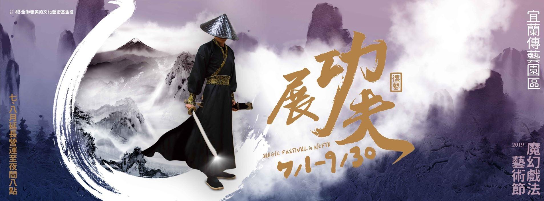 2019傳藝魔幻戲法藝術節-展功夫[另開新視窗]