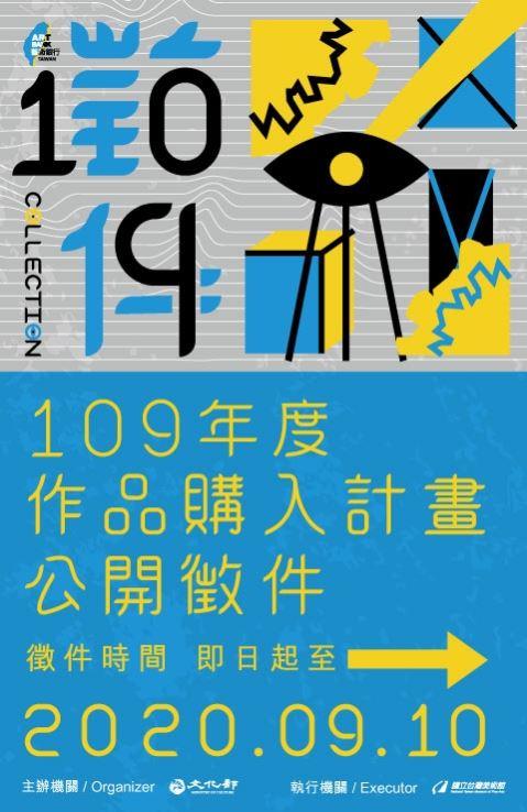 「藝術銀行109年度作品購入計畫公開徵件」開放報名!opennewwindow