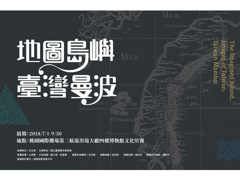 地圖島嶼‧臺灣曼波:臺灣的地圖與文化
