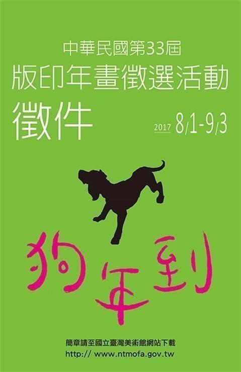 中華民國第33屆版印年畫徵選活動
