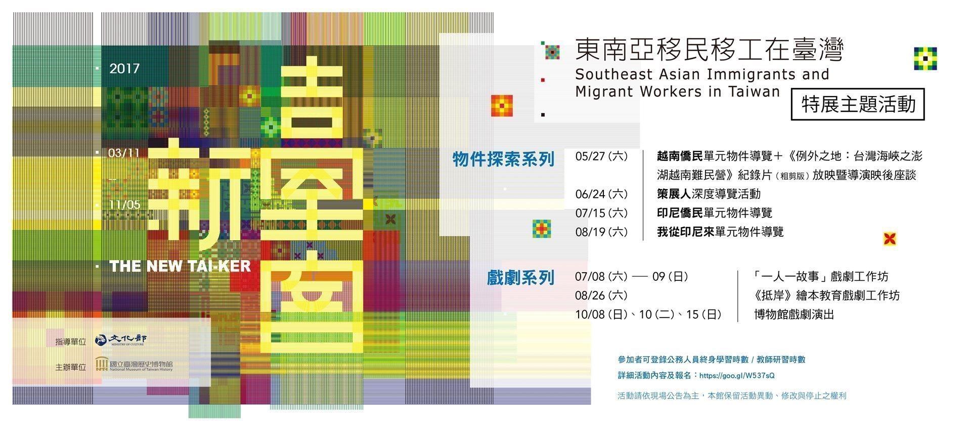 新臺客:東南亞移民移工在臺灣特展主題活動