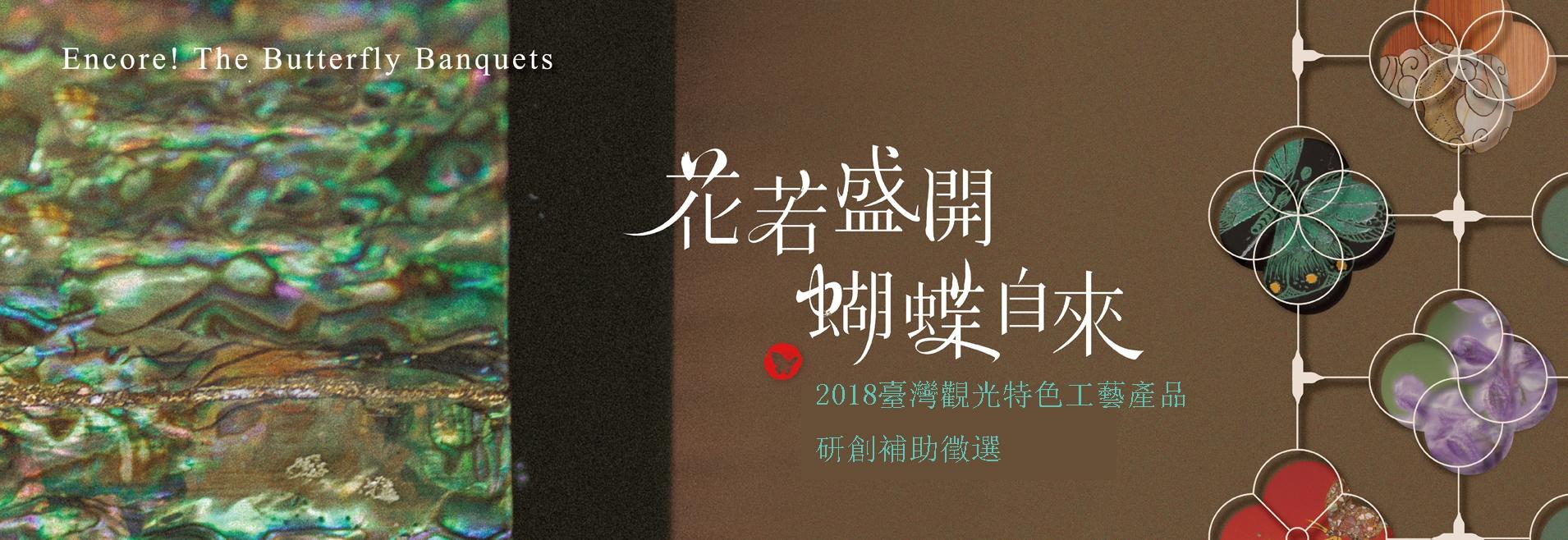 花若盛開,蝴蝶自來2018臺灣觀光特色工藝產品研創補助計畫[另開新視窗]