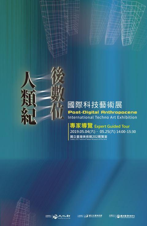「後數位人類紀—國際科技藝術展 」專家導覽[另開新視窗]