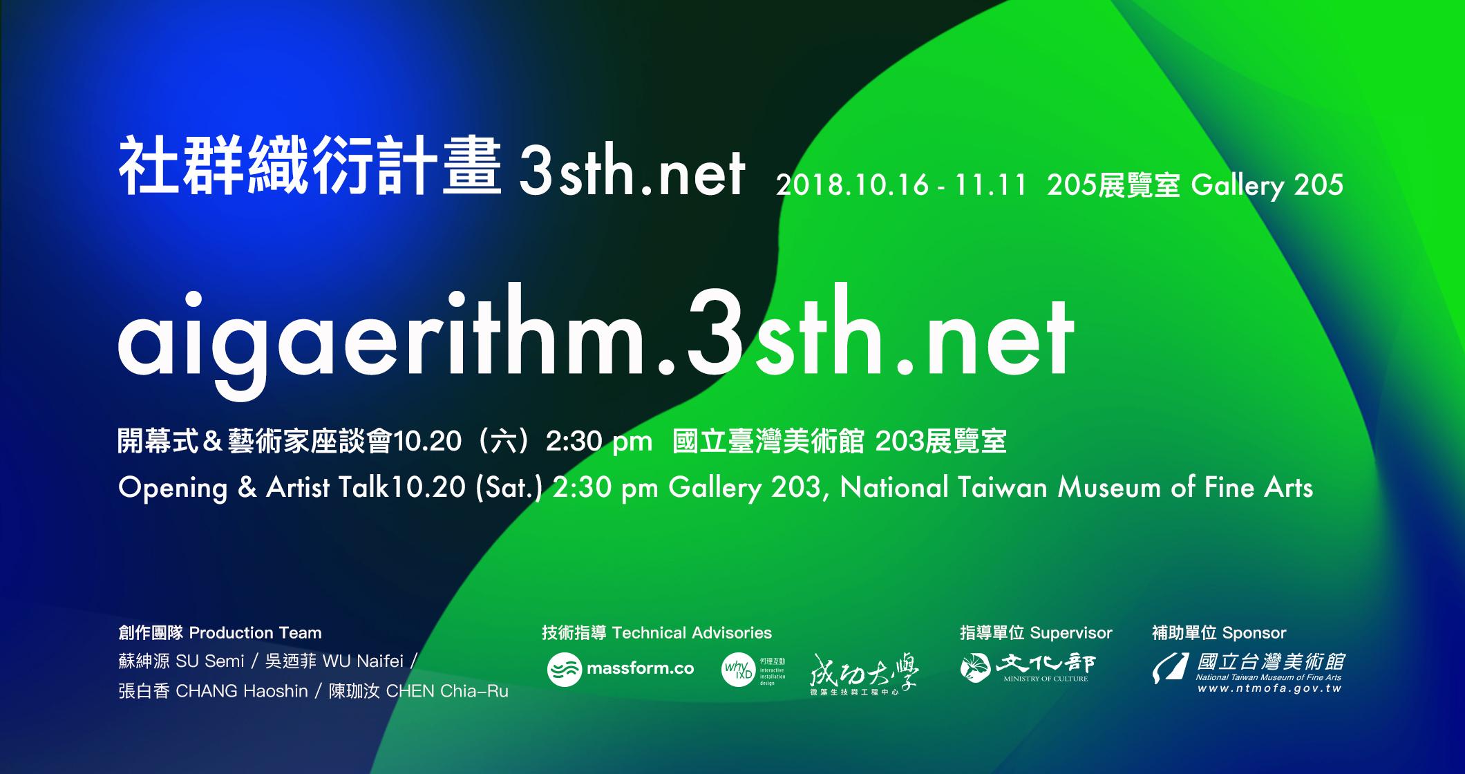 2018年科技融藝跨界創作補助計畫〈社群織衍計畫3sth.net〉成果發表 [另開新視窗]