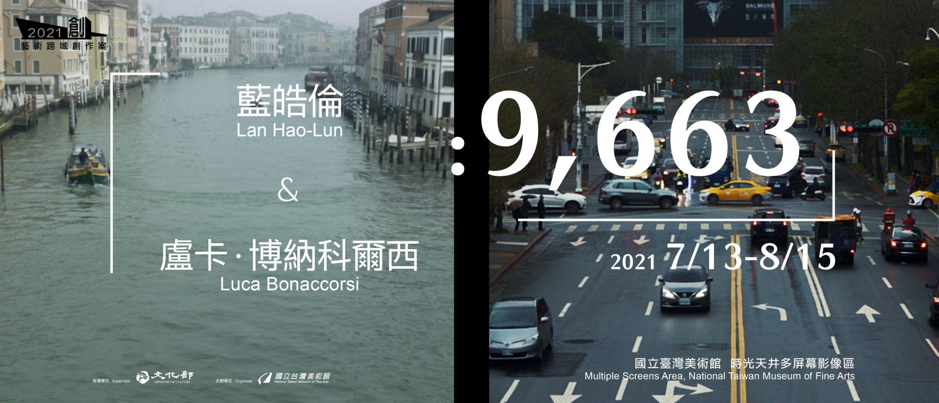Lan Hao-Lun & Luca Bonaccorsi: 9,663opennewwindow