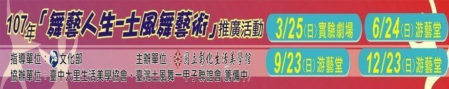 國立彰化生活美學館107年「舞藝人生-土風舞藝術」推廣計畫