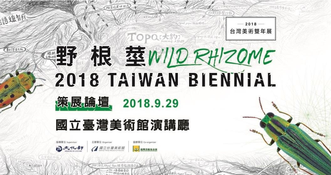 「野根莖──2018台灣美術雙年展」策展論壇[另開新視窗]