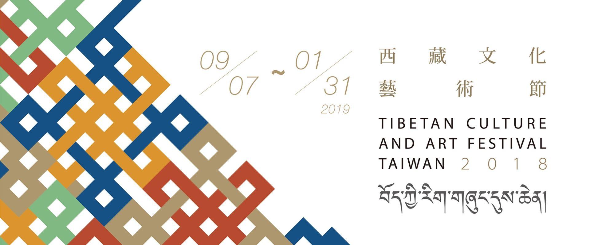 Festival de Arte y Cultura Tibetana 2018[另開新視窗]