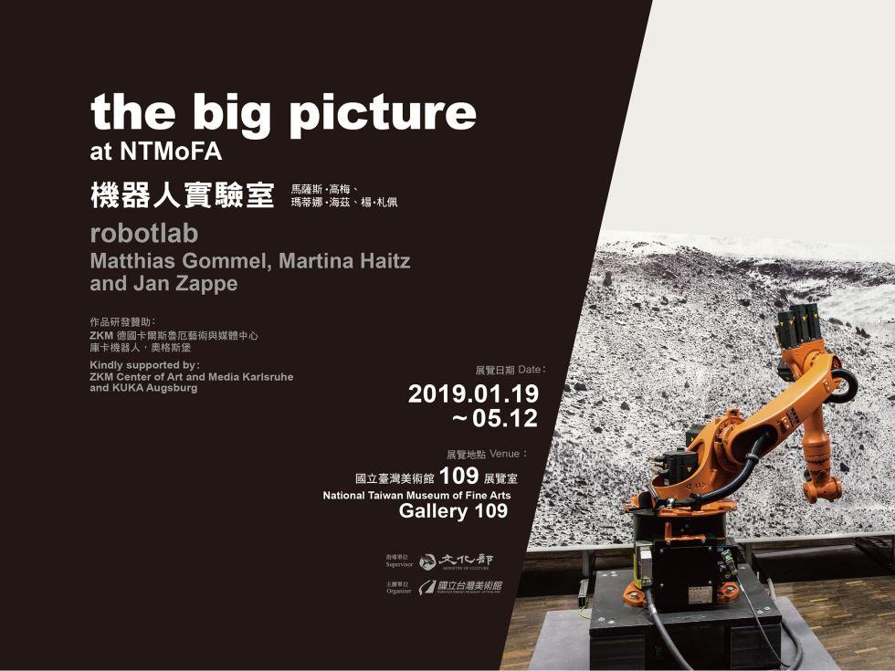 國立臺灣美術館 the big picture 展 [另開新視窗]