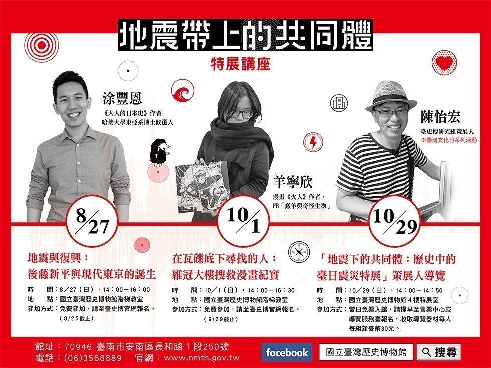 【地震帶上的共同體:歷史中的臺日震災特展】系列講座