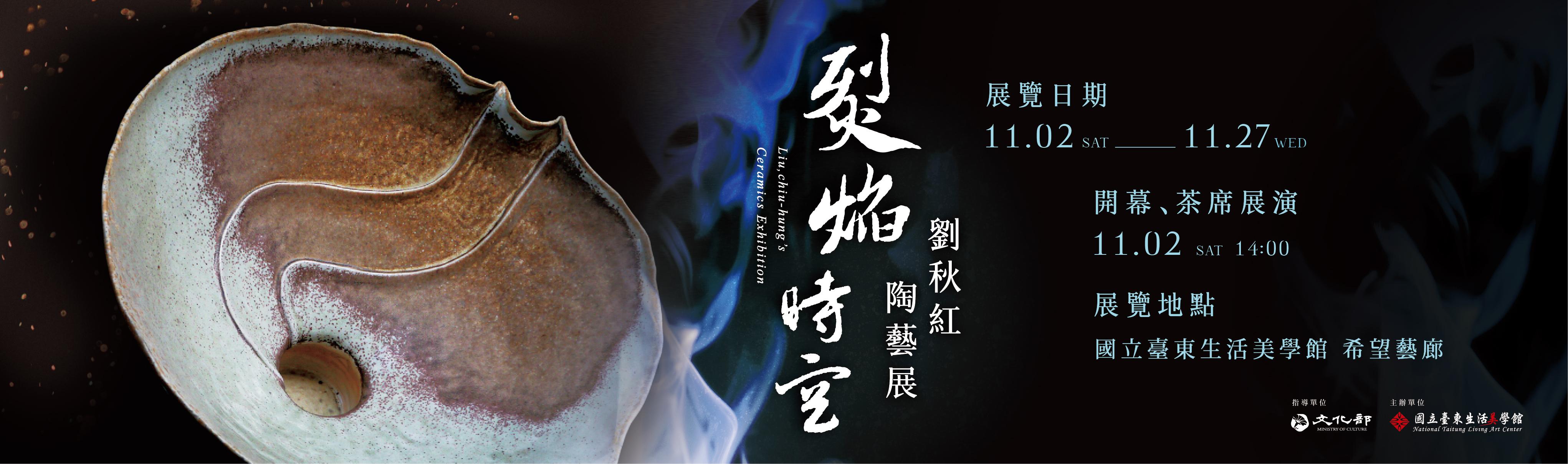 烮焰時空-劉秋紅陶藝展