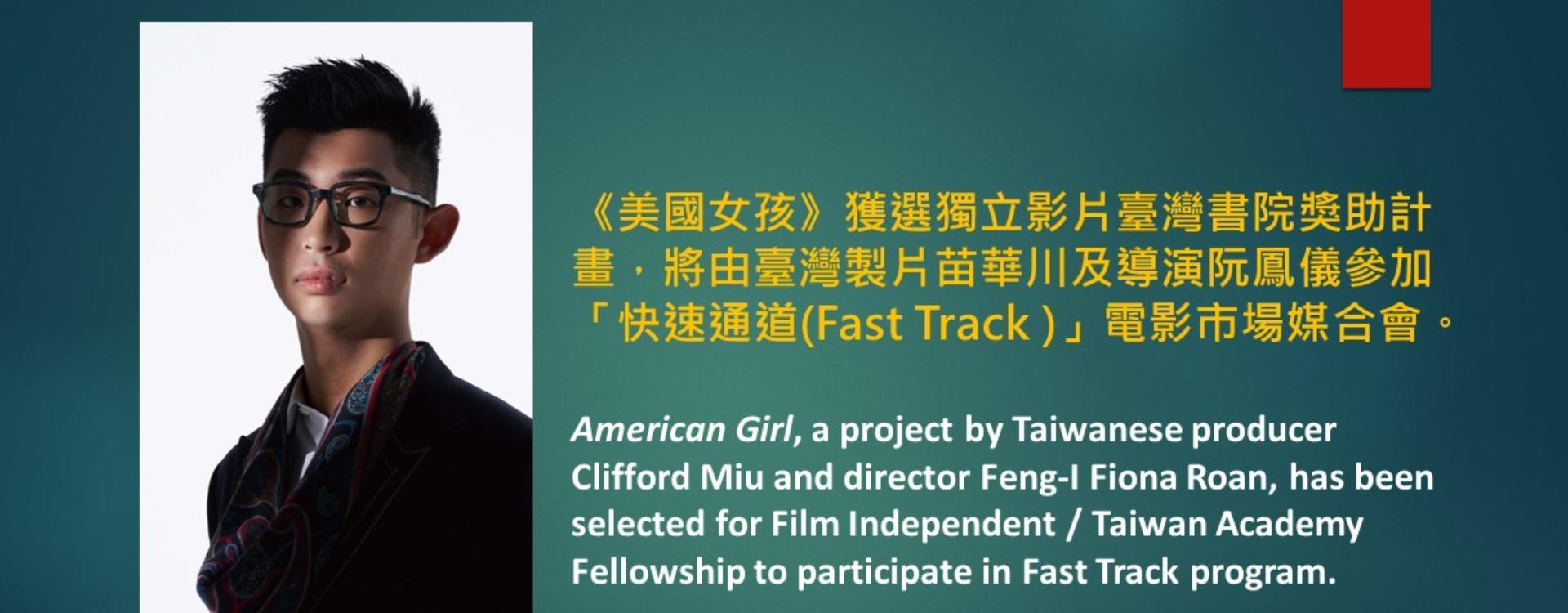 臺灣影片《美國女孩》獲選獨立影片臺灣書院獎助計畫 以「快速通道(Fast Track)」鏈結美國影視圈「另開新視窗」