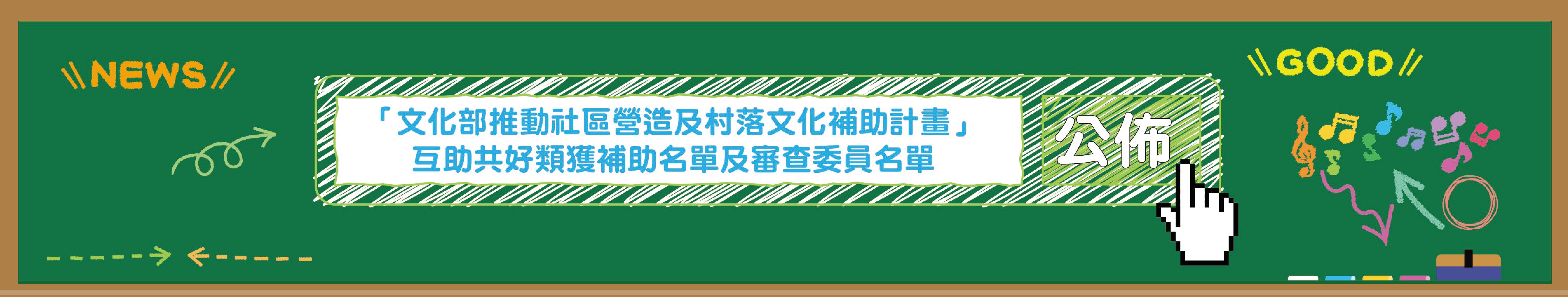 109年「文化部推動社區營造及村落文化補助計畫」互助共好類獲補助名單及審查委員名單