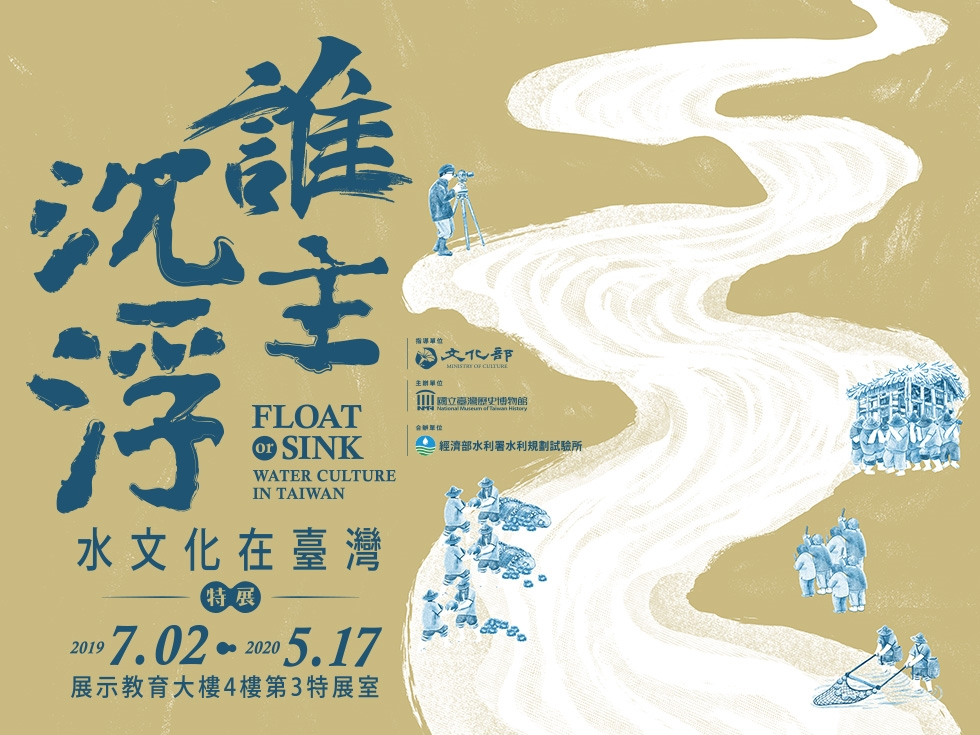 Float or Sink: Water Culture in Taiwan
