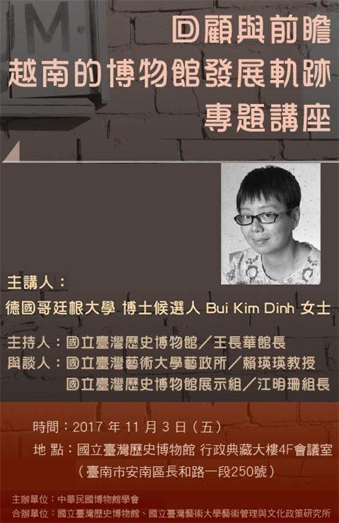 「回顧與前瞻:越南的博物館發展軌跡」講座,現正報名中!