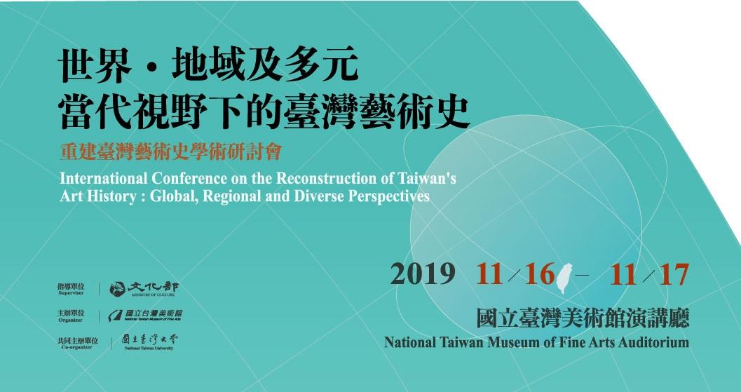 2019重建臺灣藝術史學術研討會-「世界、地域及多元當代視野下的臺灣藝術史」[另開新視窗]