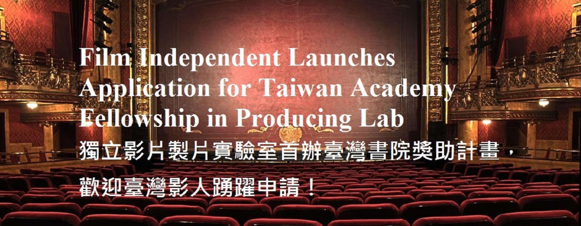 獨立影片製片實驗室首辦臺灣書院獎助計畫,歡迎臺灣影人踴躍申請!「另開新視窗」